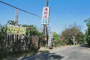 """Agrowisata """"Dong Luo Xi""""(東螺溪)"""