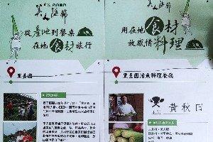 Kebun Kacang Hitam(黑豆園)