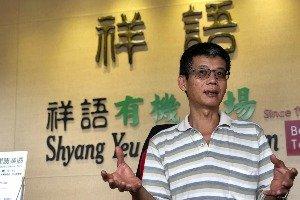 "Perkebunan Organik ""Xiang Yu""(祥語)"